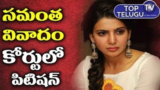 Actress Samantha  jabardasth Movie Court Case | Jabardasth Movie | TollyWood News | Top Telugu TV