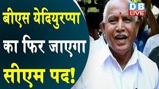 B. S. Yeddyurappa का फिर जाएगा सीएम पद ! भ्रष्टाचार मामले में फंसे B. S. Yeddyurappa|#DBLIVE