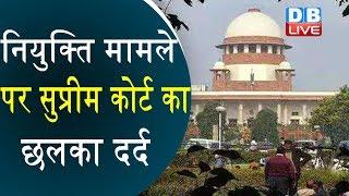 नियुक्ति मामले पर Supreme Court का छलका दर्द | Supreme Court ने कहा- हम नहीं कर सकते भर्ती |#DBLIVE
