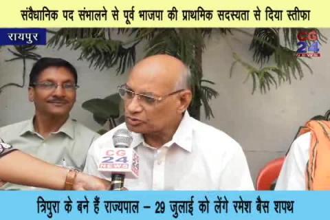 BJP से स्तीफा देकर तोड़ा नाता पूर्व सांसद रमेश बैस ने - क्यों ?
