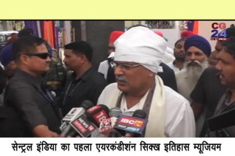 Sikh history Musiam - श्री गुरु तेग बहादुर म्यूजियम _ CG 24News