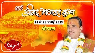    BHOPAL ABHINAV HOME    PANDIT CHATUR NARAYAN JI SHASTRI    LIVE    SR DARSHAN   DAY 1  