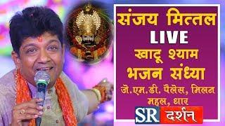 || khatu shyam bhajan  || dhar ||  LIVE || SR DARSHAN || sanjay mittal ||