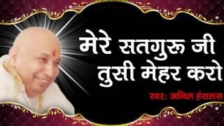 Guru Ji Bhajan | Mere Satguru Ji Tusi Mehar Karo | Full Audio Bhajan | HD | Latest Bhajan 2016