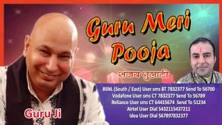 Guru Meri Pooja | Guru Ji New Bhajan | Full Audio Bhajan | JAI GURUJI