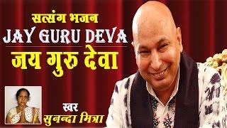 Guruji Satsang Bhajan - Jay Guru Deva || S. Mitra ||  Guruji Sada Sahay # Latest Devotional
