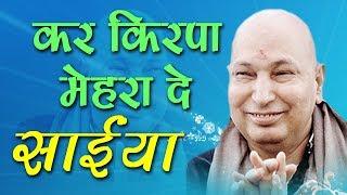 गुरु जी का एक और खूबसूरत भजन    Kar Kirpa Mehra De Saiyaan    कर किरपा मेहरा दे साईया #GuruJi