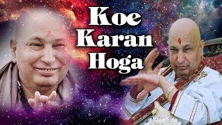 कोई कारण होगा !! Best Bhajan Of Guruji !! Beautiful Bhajan 2018