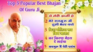 Top 5 Bhajan Of Guru Ji !! Best Popular Bhajan 2018 !! Guru ji Bhajan 2018