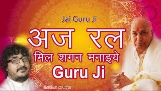 2018 Latest Bhajan Guru Ji | अज रल मिल शगन मनाइये | Charan Ji | Guru Ji | New Bhajan 2018