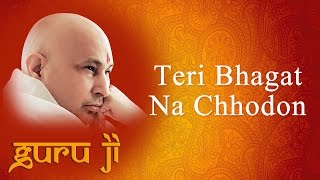 Teri Bhagat Na Chhodon || Guruji Bhajans || Guruji World of Blessings
