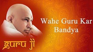 Wahe Guru Kar Bandya    Guruji Bhajans    Guruji World of Blessings