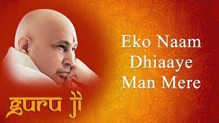 Eko Naam Dhiaaye Man Mere || Guruji Bhajans || Guruji World of Blessings