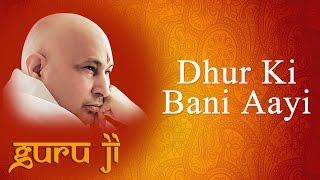 Dhur Ki Bani Aayi || Guruji Bhajans || Guruji World of Blessings