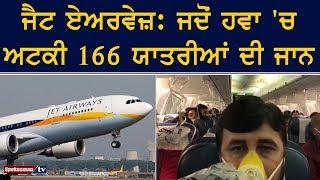 Jet Airways: ਜਦੋਂ ਹਵਾ 'ਚ ਅਟਕੀ 166 Passengers ਦੀ ਜਾਨ
