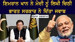 Imran Khan ਨੇ Modi ਨੂੰ ਲਿਖੀ ਚਿਠੀ, ਭਾਰਤ ਸਰਕਾਰ ਨੇ ਦਿੱਤਾ ਜਵਾਬ