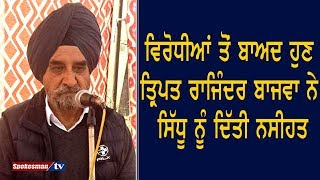Punjab ਵੱਲ ਧਿਆਨ ਦੇਣ Sidhu : Tript Rajinder Bajwa