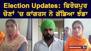 Election Updates: Ferozepur ਚੋਣਾਂ 'ਚ Congress ਨੇ ਗੱਡਿਆ ਝੰਡਾ