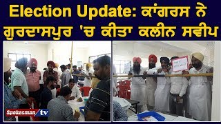 Election update: Congress ਨੇ Gurdaspur 'ਚ ਕੀਤਾ Clean Sweep