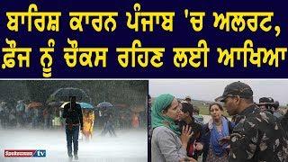 Rain ਕਾਰਨ Punjab 'ਚ Alert, ਫ਼ੌਜ ਨੂੰ ਚੌਕਸ ਰਹਿਣ ਲਈ ਆਖਿਆ