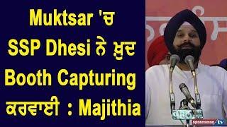 Muktsar 'ਚ SSP Dhesi ਨੇ ਖ਼ੁਦ Booth Capturing ਕਰਵਾਈ : Majithia