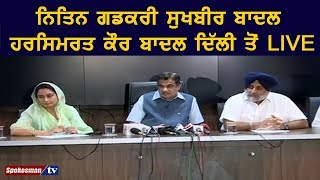 Nitin Gadkari Sukhbir Badal Harsimrat Kaur Badal Delhi ਤੋਂ LIVE