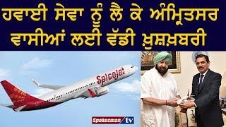 Airservices ਨੂੰ ਲੈ ਕੇ Amritsar ਵਾਸੀਆਂ ਲਈ ਵੱਡੀ ਖ਼ੁਸ਼ਖ਼ਬਰੀ