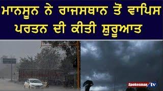 Weather  ਨੇ Rajasthan ਤੋਂ ਵਾਪਿਸ ਪਰਤਨ ਦੀ ਕੀਤੀ ਸ਼ੁਰੂਆਤ