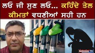 ਕੀ Petrol Price ਨੂੰ ਮਹਿੰਗਾਈ ਨੂੰ ਸਹੀ ਦੱਸਣਾ BJP ਦਾ propaganda ਹੈ?