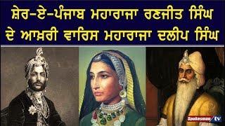 Sher e Punjab Maharaja Ranjit Singh ਦੇ ਆਖ਼ਰੀ ਵਾਰਿਸ Maharaja Duleep Singh