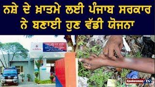 ਨਸ਼ੇ ਦੇ ਖ਼ਾਤਮੇ ਲਈ ਪੰਜਾਬ ਸਰਕਾਰ ਨੇ ਬਣਾਈ ਹੁਣ ਵੱਡੀ ਯੋਜਨਾ | Punjab Govt | Drugs