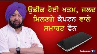ਉਡੀਕ ਹੋਈ ਖਤਮ, ਜਲਦ ਮਿਲਣਗੇ ਕੈਪਟਨ ਵਾਲੇ ਸਮਾਰਟ ਫੋਨ | CM Punjab | Smart Phones