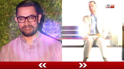 ਹੁਣ Lal Singh Chaddha ਦੇ ਰੂਪ 'ਚ ਨਜ਼ਰ ਆਉਣਗੇ Aamir Khan | Dainik Savera