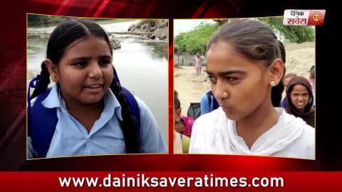 Video- Flyover ना होने के कारण School जा रही बच्ची नहर में गिरी, देखिए Live Video