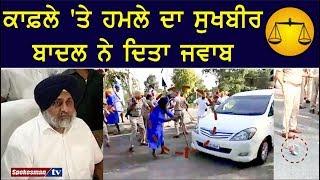 ਕਾਫ਼ਲੇ 'ਤੇ ਹਮਲੇ ਦਾ ਸੁਖਬੀਰ ਬਾਦਲ ਨੇ ਦਿੱਤਾ ਜਵਾਬ | Sukhbir Badal | Sangrur Protest