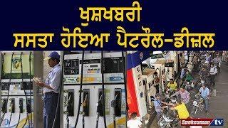 ਖੁਸ਼ਖਬਰੀ: ਸਸਤਾ ਹੋਇਆ ਪੈਟਰੌਲ-ਡੀਜ਼ਲ | Petrol Price