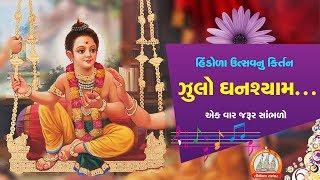 Hindola Kirtan-1 Julo Ghanshyam || Niladri Chattarjee || Ravi Vyas || By THIRTHDHAM SARDHAR
