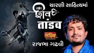 Rajbha Gadhavi || Charni Sahitya Shiv Tandav