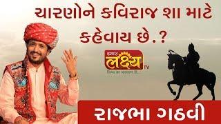 Rajbha Gadhavi || Charanone Kaviraj Sha Mate Kahevay Che...?