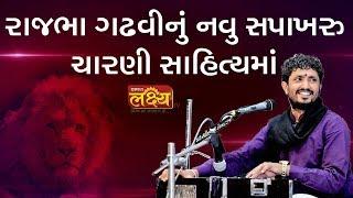 Rajbha Gadhavi Nu Navu Sapakharu Charni Sahityama
