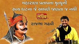 Rajbha Gadhavi || Maharana Pratap Na Mrutyu Ni Satya Ghatna