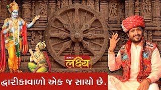 Rajbha Gadhavi || Dwarikavalo Akaj Sacho Che