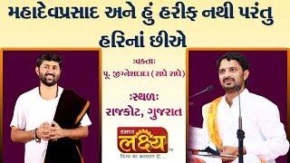 Jigneshdada (Radhe Radhe) Speech || Harif Nathi Harina Chiye || Rajkot || Gujarat