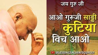 गुरूजी का नया भजन - 2019 आओ गुरूजी साड्डी कुटिया विच आओ ll Guruji Latest Bhajan