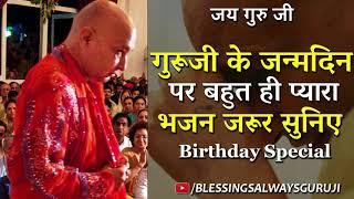 गुरूजी का नया भजन - 2019 गुरूजी के जन्मदिन पर बहुत ही प्यारा भजन जरूर सुनिए ll Guruji Latest Bhajan