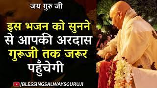 गुरूजी का नया भजन - इस भजन को सुनने से आपकी अरदास गुरूजी तक जरूर पहुँचेगी ll Guruji Latest Bhajan
