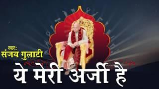 Ye Meri Arzi Hai || Guruji Latest Bhajan || Om Namah Shivaya Shivji Sada Sahay