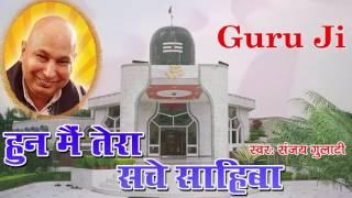 Hun Main Tere Sache Sahiba | Guruji Latest Bhajan | Om Namah Shivaya Shivji Sada Sahay