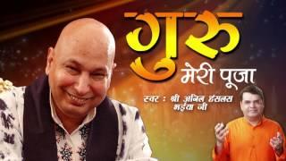 Beautiful Guru Bhajan - गुरु मेरी पूजा - Guru Meri Pooja - Tribute To Guru Ji - Anil Hanslas #GuruJi