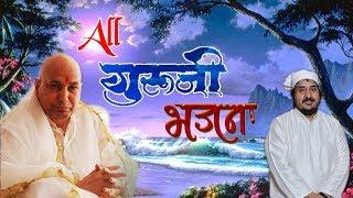 All Guruji Bhajan !! So Beautiful Bhajan Of Guru ji !! Guru Ji Remix Bhajan